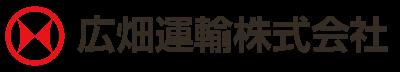 広畑運輸株式会社